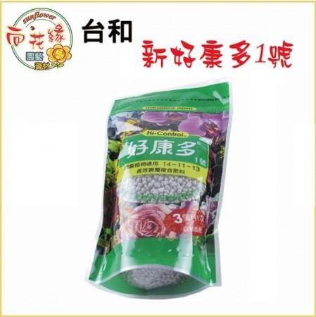 【向花緣】新好康多1號 (綠色包裝) 1.2kg - 園藝通用