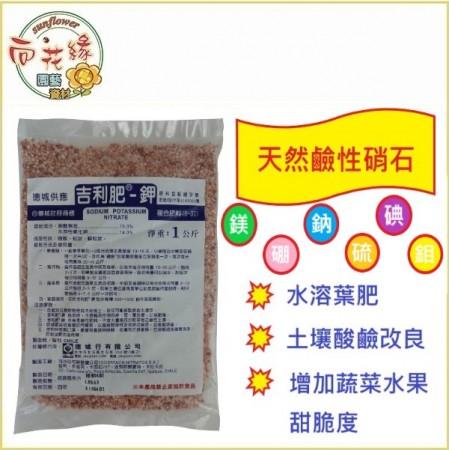【向花緣】吉利肥 - 鉀(天然鹼性硝石 可酸鹼改良土讓)