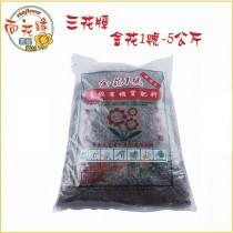 【向花緣】三花牌金花1號 5公斤 - 有機肥料 (植物通用)