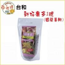 【向花緣】新好康多1號 (透明包裝) 350g - 國蘭專用