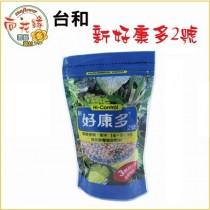 【向花緣】新好康多2號 (藍色包裝) 350g - 觀葉植物、草坪