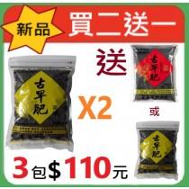 【向花緣】古早肥(黃標)X2包 送 古早肥(紅標)1包或古早肥(黃標)1包 (新品上架買2送1活動)