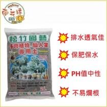 【向花緣】多肉植物、仙人掌專用土 - 2L