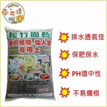 【向花緣】多肉植物、仙人掌專用土 - 10L