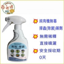 【向花緣】刺剋 -掃蟲(除菌) 非農藥有機藥劑 500ml