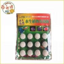【向花緣】水生植物保養錠(水根植物專用)