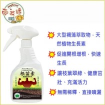 【向花緣】根苗素 天然植物激素 促進根葉生長 - 500ml