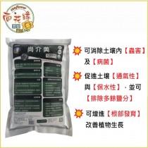 【向花緣】尚介美 土壤改良劑 - 500g(減少土壤緊壓度、增加保水透氣性、提升害蟲真菌預防)