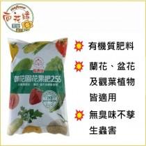 【向花緣】御花園花果肥255 - 2kg(有機質肥料)