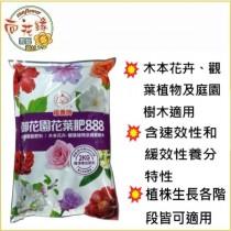 【向花緣】御花園花葉肥888 - 2kg(休閒園藝肥料)