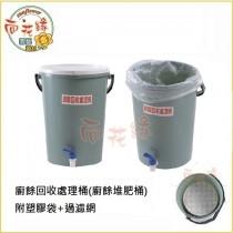 【向花緣】廚餘堆肥桶 - 附塑膠袋及過濾網