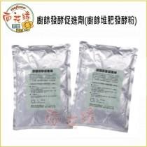 【向花緣】廚餘發酵促進劑(廚餘堆肥發酵粉) - 1公斤