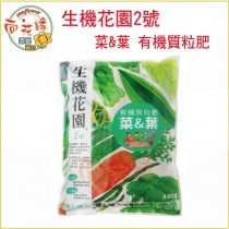 【向花緣】生機花園 2號 菜&葉 - 800g(有機肥料)