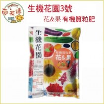 【向花緣】生機花園 3號 花&果 - 800g(有機肥料)