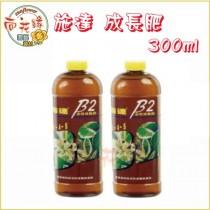 【向花緣】施達成長肥B2 - 300ml(促進植物成長用)