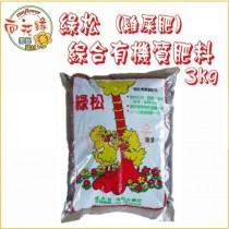 【向花緣】禽畜糞堆肥(雞屎肥、雞糞肥) - 3kg(全發酵殺菌處理、無臭味)