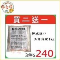 【向花緣】玉珍珠肥 1kg*3 - 買二送一公司促銷活動
