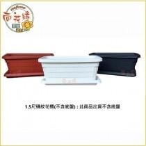 【向花緣】1.5尺磚紋花槽(不含底盤)