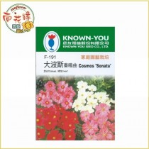 【向花緣】農友 大波斯奏鳴曲 - 花卉種子