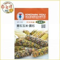 【向花緣】農友 寶石玉米-寶石 - 特選種子
