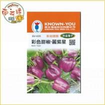 【向花緣】農友 彩色甜椒 - 麗紫星 - 特選種子